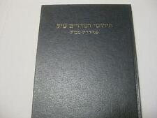 Hebrew Moshe MAHARAM SHIK on Masechet SANHEDRIM MAKKOT 1ST Edi. from Manuscripts