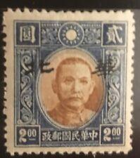 China. North China Sc#8N63 Mnh ScottCv $30