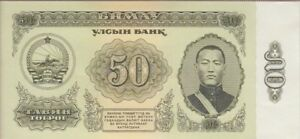 Mongolia Banknote P47 50 Tugruk 1981, AU/UNC