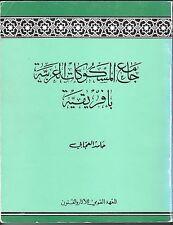 * ADJDJÂBÎ, Djâmi' al-maskûkât al-'arabiyya bi-Ifrîqiyya, voI. I, Tunis, 1988