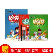 小学生练字帖 儿童凹槽楷书字帖 1-6年级同步练字帖  引导孩子规范书写 自动褪色 反复书写 有趣字帖 Chinese Copybook for Kids