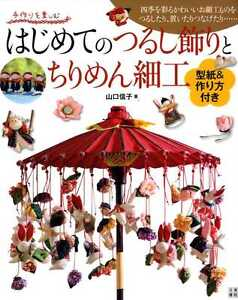 Traditional Japanese Tsurushi Mobiles and Chirimen Items-Japanese Craft Book SP3