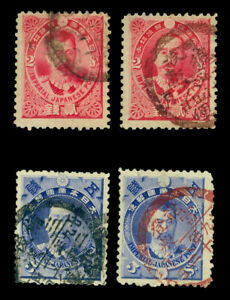 JAPAN 1896   WAR with CHINA set   Sk# C3-6 (Scott 87-90)  used  VF