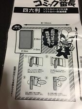 Clear Manga Book Cover 100 pieces (Book for 130mm × 188mm)