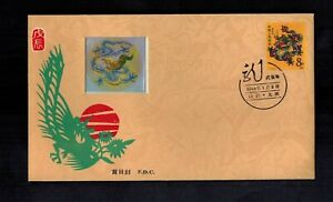 PR China 1988 FDC Cover Hologram T124 Sc 2131 Year of the Dragon  C