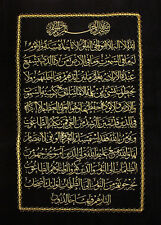Islamic Embroidery Patternso Fr Quran-Al-kursi Verse On Rich Black Velvet Cloth