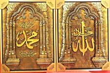 Islamic Muslim resin frame / Allah & Mohammed / Home decorative