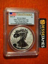 2011 P REVERSE PROOF SILVER EAGLE PCGS PR69 FLAG FIRST STRIKE FROM 25TH ANN SET