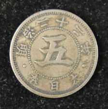 Japan 5 Sen Coin 1889, Japanese Meiji Emperor Year 22