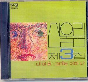 CD-San Ul Lim-3~ Korean Fuzz Garage Psych
