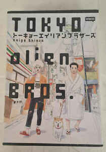 TOKYO ALIEN BROTHERS #01-02-03 Collection (Cofanetto 3 Libri) - Dynit
