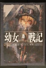 JAPAN Carlo Zen,Shinobu Shinotsuki novel: Saga of Tanya the Evil 1~8 Set