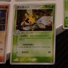 POKEMON RARE JAPANESE CARD HOLO CARTE Munja Ninjask 013/082 JAPAN **