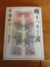 Tears streaming down her cheeks / Tokiwa Shinpei / Jan1993 / Japanese Literature