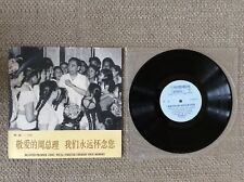 China Record 33rpm : 歌曲「敬愛的周総理」Songs : New in Deadstock !! / M-2250