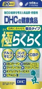 ☀ DHC Very Easy 20 Days Glucosamine, Chondroitin, CBP Supplement From Japan