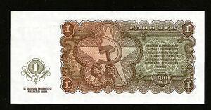 Bulgaria 1 Leva Lev 1951 | UNC | #e7-d