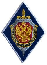 Russian FSB Federal Security Service Embroidered Sleeve Patch Sew On
