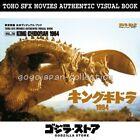 GODZILLA STORE TOHO SFX MOVIES AUTHENTIC VISUAL BOOK VOL.20 KING GHIDORAH 1964