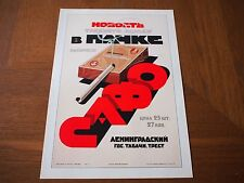 """Vintage Soviet Advertising Poster 1928 Ask For Sapho Cigarettes 11.5x16"""" Russia"""