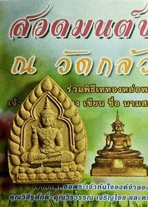 Thai Amulet-Phra Jao Sua & Phra Thep Tan Jai-Kuay Temple-2017-Powder w Takrut