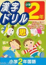漢字ドリル小学2年 - Cuaderno ejercicio de kanji - Escuela élémentaire 2e año