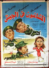 "المشاغبون فى الجيش Hooligans in Army 40x27"" Original Egyptian Movie Poster 80s"