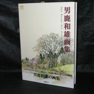 OGA KAZUO ANIMATION ARTWORKS STUDIO GHIBLI ARTBOOK NEW