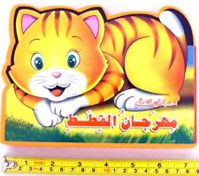 Kids Arabic Short Stories (Cat)4 to 8 years old 10 Thick pages Animal book