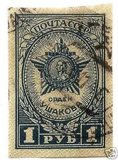 RUSSIA  1945 USED SC#964 1 Rouble  IIWW - Order of Ushakov; Imperforate