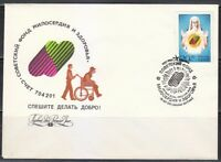 Russia 1991 FDC cover Sc B184 Soviet Charity & Health Fund