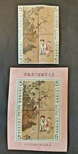 EARLY ART BLOCK + SHEET VF MNH REP. OF CHINA TAIWAN B475.29 $0.99