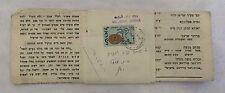 JUDAICA old Hebrew newspaper ( עיתון קול השבת ) israel Jerusalem 1957 - closed