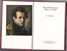 "Russia / USSR 1977 - Book-album ""Orest Kiprensky. Epoch & Heroes"""