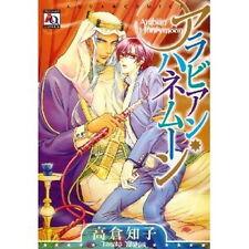 Arabian Honeymoon YAOI Manga Japanese / TAKAKURA Tomoko