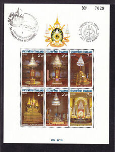 Thailand 1988 Used SS The Longest Reign Celebrabitions 4 digits