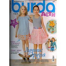 Burda Special Magazine children's fashion 2017 in russian