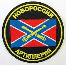 Artillery of Novorossiya Novorossia Military Embroidered Sleeve Patch Badge 9cm