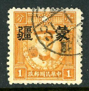 China 1843 Mengkiang Large OP 1¢ HK Martyr Watermarked Scott 2N33 VFU R232