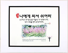 "Korean Art Bible Words, double-matted #007 ""Come to me"""