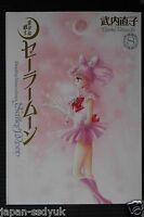 JAPAN Naoko Takeuchi manga: Pretty Guardian Sailor Moon Complete Edition vol.8