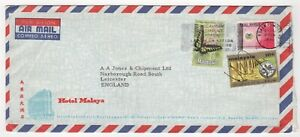 1976 MALAYSIA Air Mail Cover KUALA LUMPUR to LEICESTER GB ButterflY HOTEL MALAYA