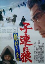 LONE WOLF AND CUB WHITE HEAVEN IN HELL Japanese B2 poster TOMISABURO WAKAYAMA