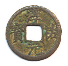 1225-64 Chinese Ancient Copper Cash Coins Chunyou Yuanbao100% Genuine #84 背�一