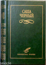 2001 Sasha Cherny SELECTED POETRY WORKS in Russian