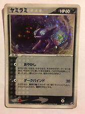 Pokemon Card / Carte Sableye Rare Holo 044/053