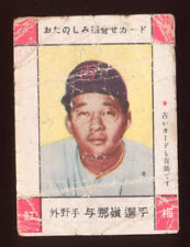 1953 Japanese Baseball JF18 Kobai Caramel Wally Yonamine Hawaii Yomiuri Giants