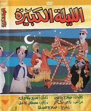 Arabic dvd Alilla AlKabira Puppet Show الأسطورة صلاح جاهين والرائع سيد مكاوي في