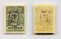 Armenia 1919 SC 4 mint violet . rtb4275