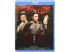 Red Cliff [Blu-ray] - SEHR GUT